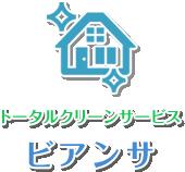 福岡市のハウスクリーニング、エアコンクリーニングならトータルクリーンサービス ビアンサ